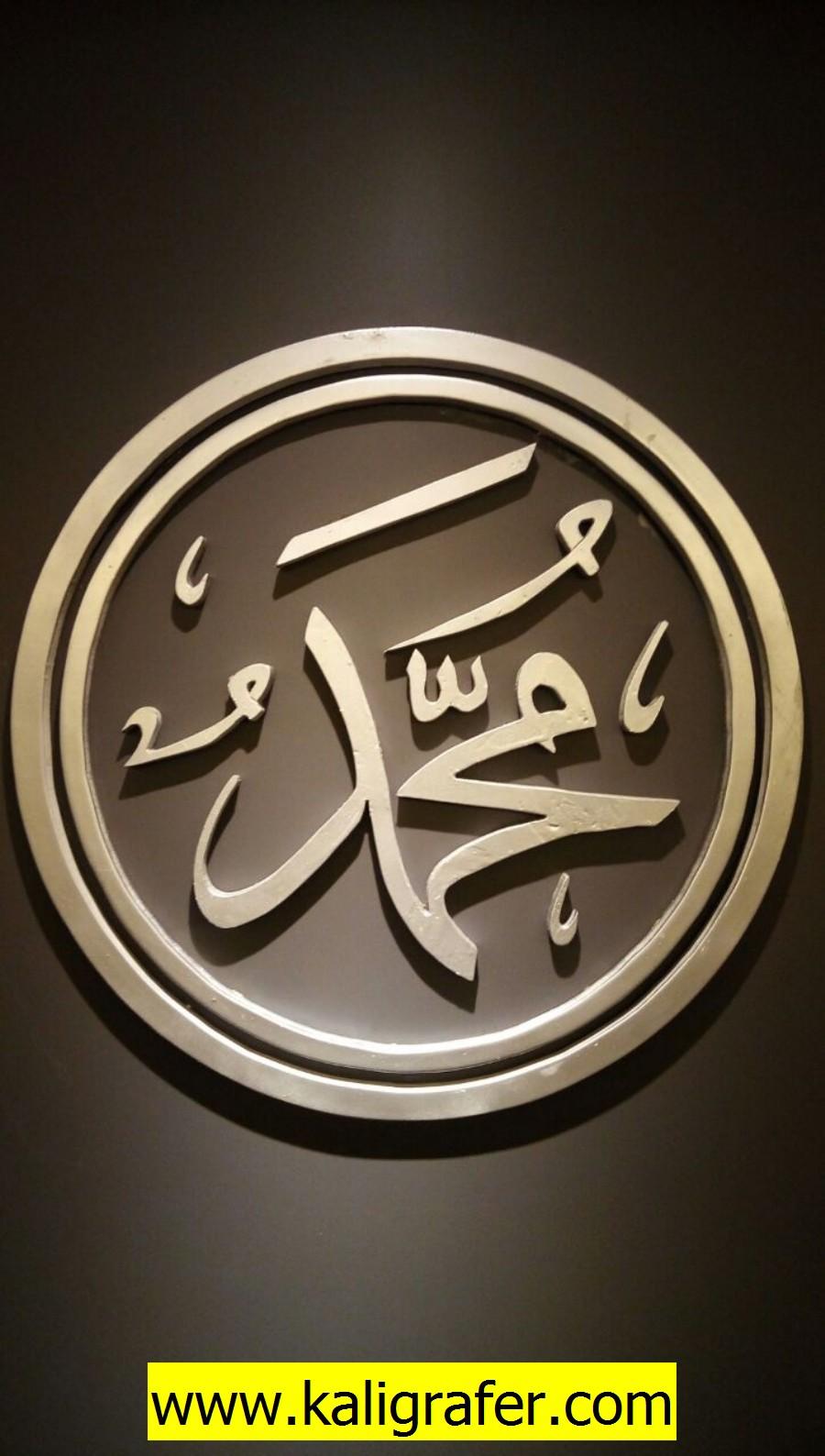 Huruf Kaligrafi Timbul Allah Muhammad (1)