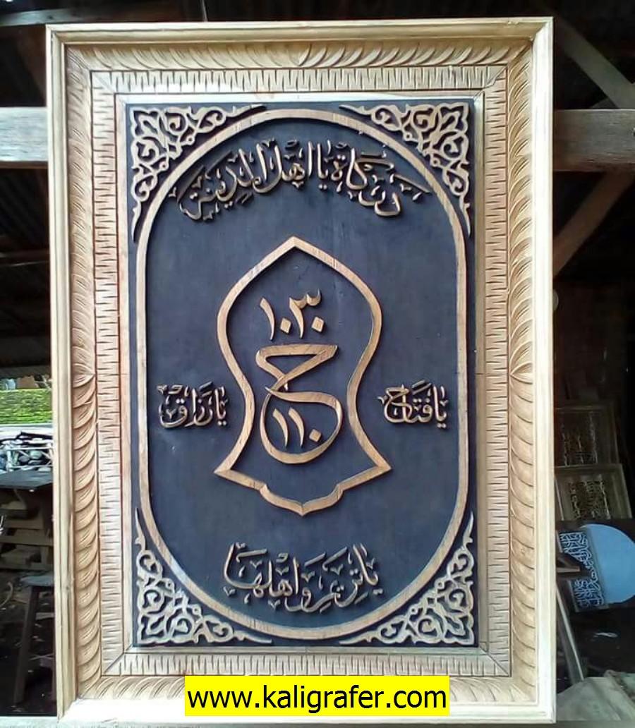 kaligrafi huruf timbul (1)