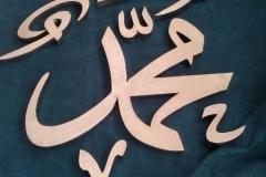 Huruf Kaligrafi Timbul Allah Muhammad (2)