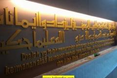 kaligrafi huruf timbul (3)