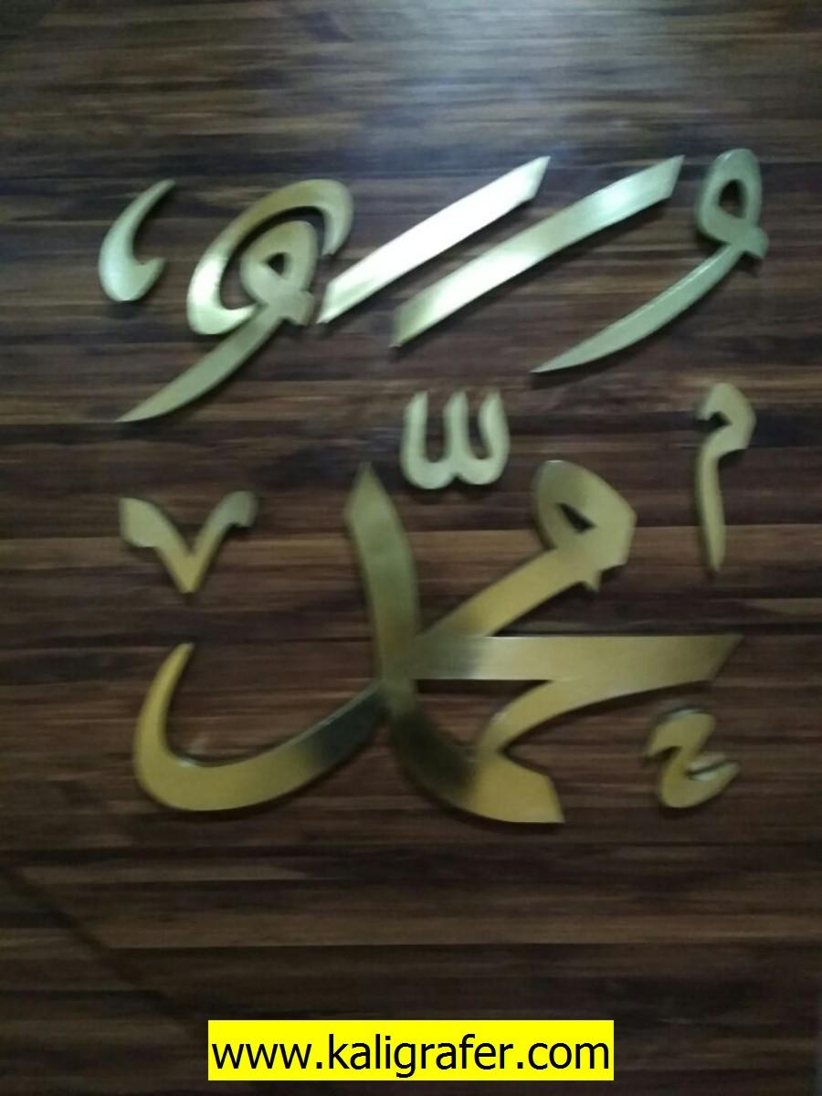 Kaligrafi Allah Muhammad Bahan Kuningan (3)