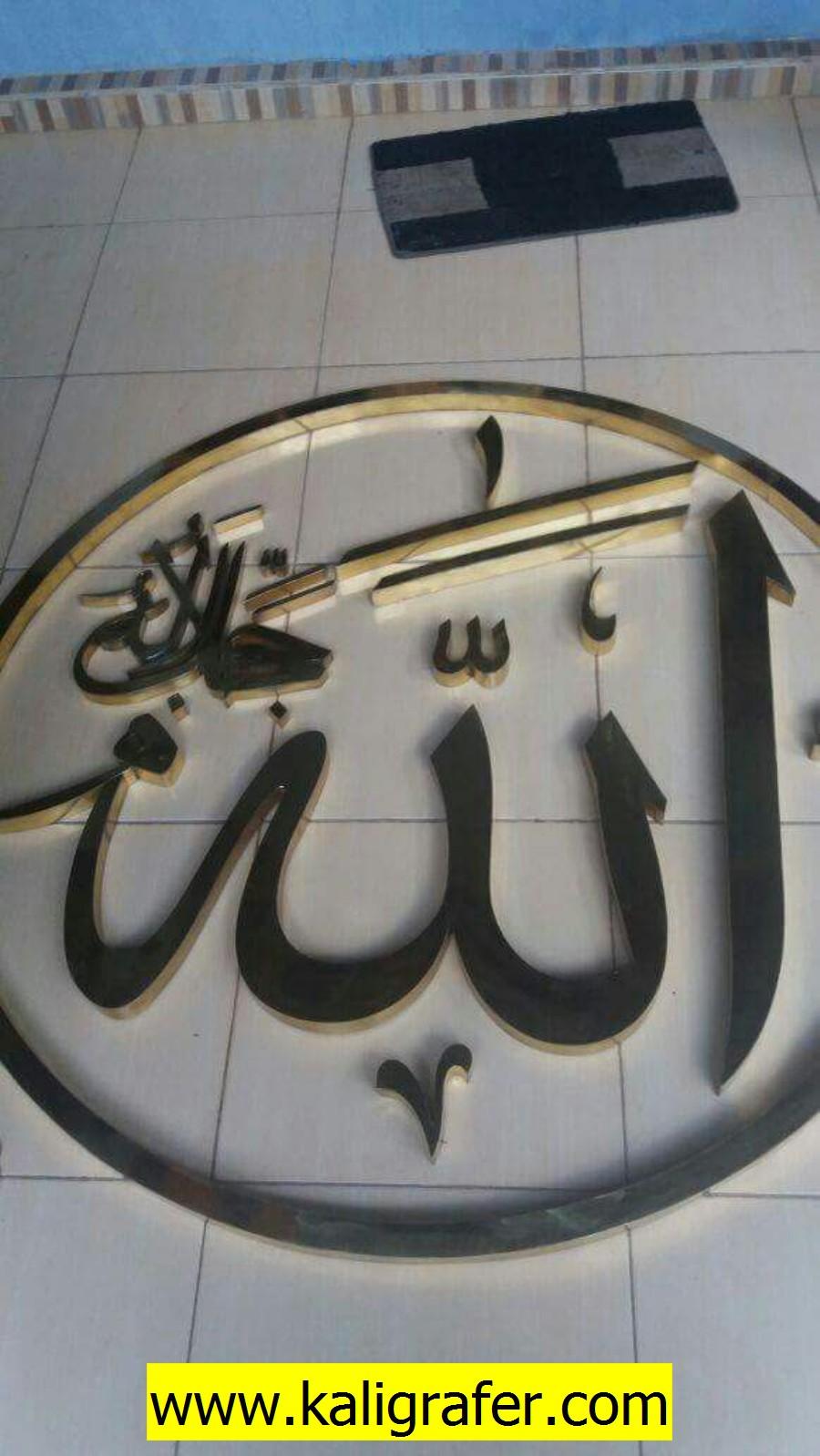 Kaligrafi Allah Muhammad Bahan Kuningan (4)