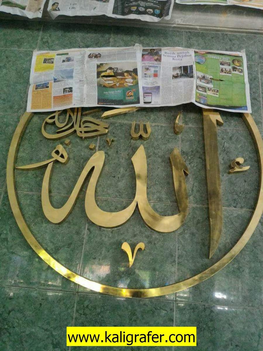 Kaligrafi Allah Muhammad Bahan Kuningan (5)