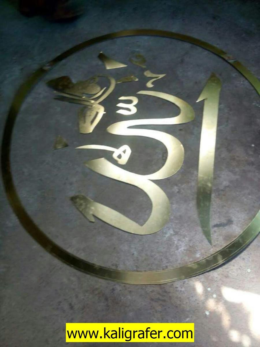 kaligrafi kuningan, kaligrafi huruf timbul (15)