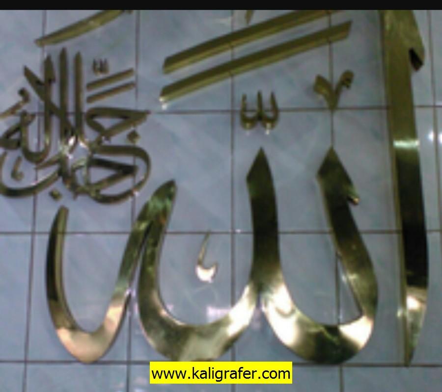 kaligrafi kuningan, kaligrafi huruf timbul (5)