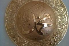 kaligrafi kuningan, kaligrafi huruf timbul (12)
