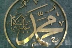 kaligrafi kuningan, kaligrafi huruf timbul (18)