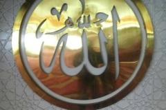 kaligrafi kuningan, kaligrafi huruf timbul (3)