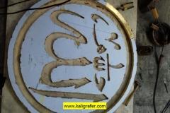 kaligrafi kuningan, kaligrafi huruf timbul (6)