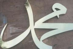 kaligrafi kuningan, kaligrafi huruf timbul (7)