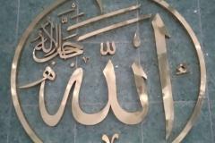 kaligrafi kuningan, kaligrafi huruf timbul (8)