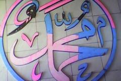 kaligrafi kuningan, kaligrafi huruf timbul (9)