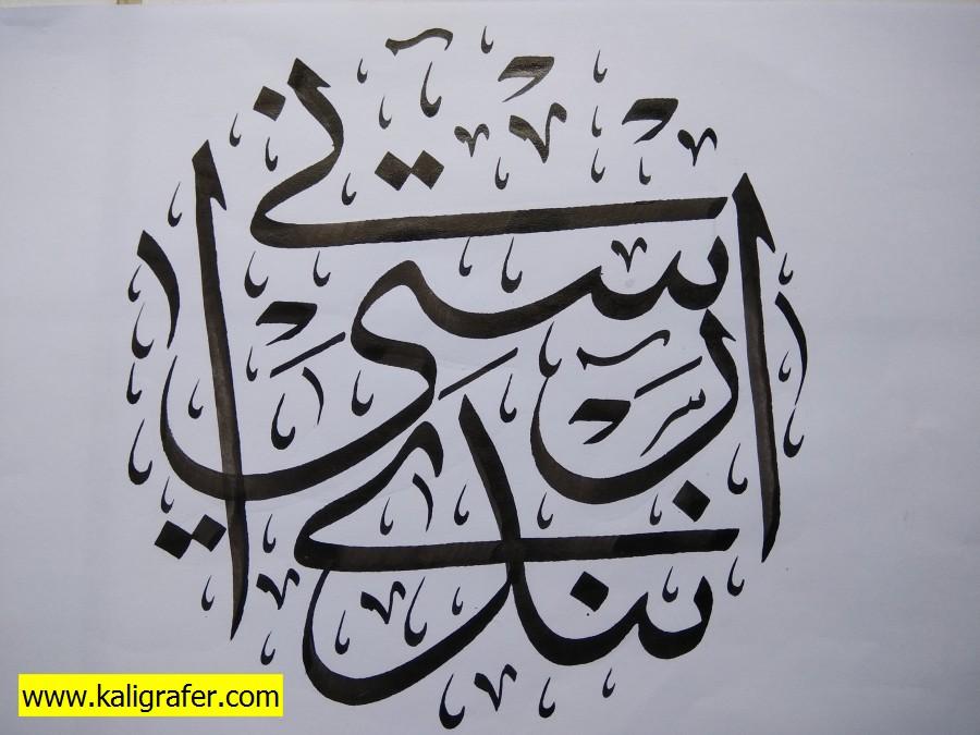 jasa penulisan kaligrafi nama anak (2)
