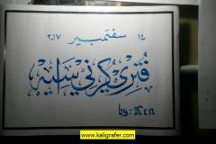 Jasa Penulisan Kaligrafi Nama Minimalis