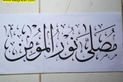jasa pembuatan kaligrafi nama musolla vektor (2)