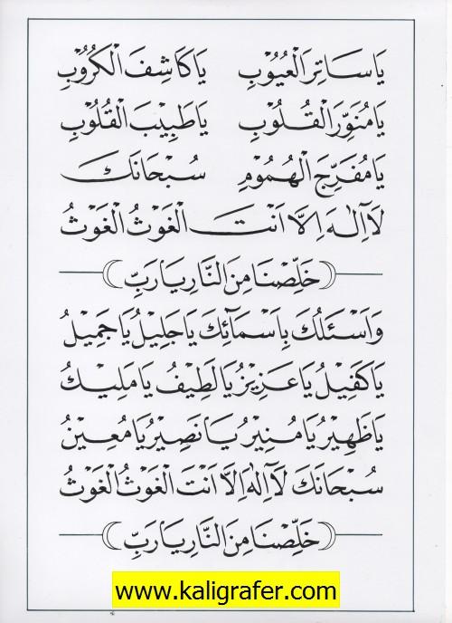 jasa penulisan teks arab melayu dzikir, doa, tahlil (10)