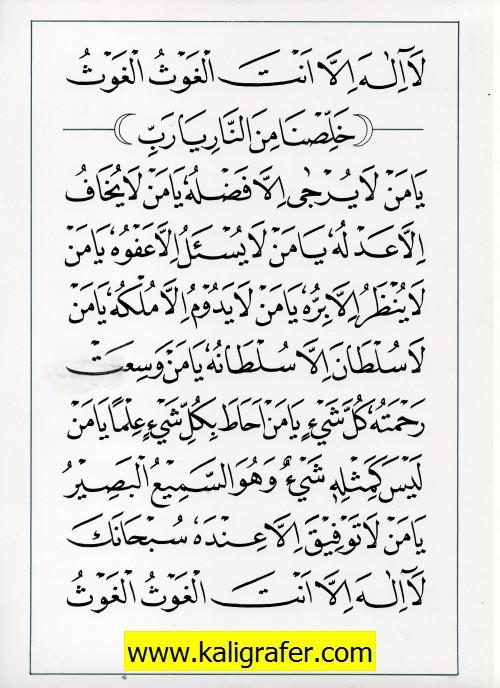 jasa penulisan teks arab melayu dzikir, doa, tahlil (14)