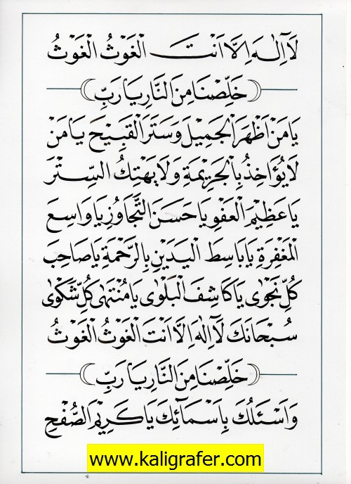jasa penulisan teks arab melayu dzikir, doa, tahlil (16)