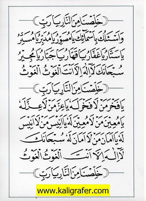 jasa penulisan teks arab melayu dzikir, doa, tahlil (18)