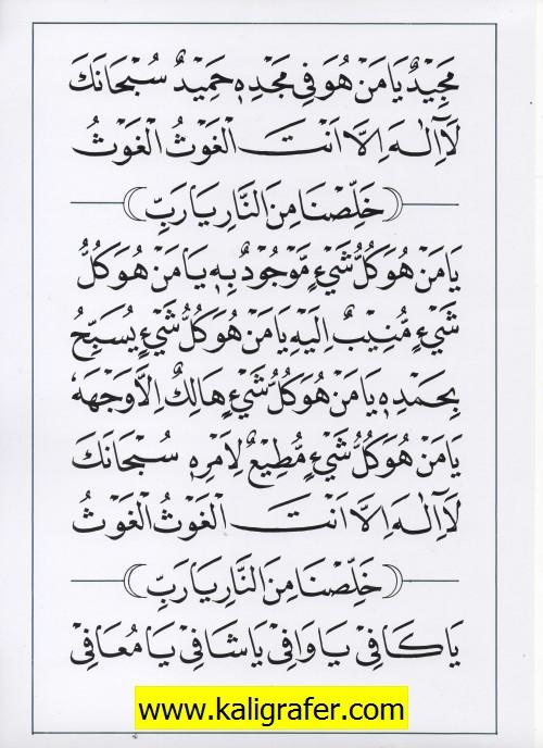 jasa penulisan teks arab melayu dzikir, doa, tahlil (23)