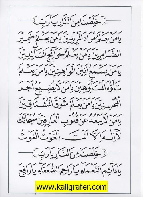 jasa penulisan teks arab melayu dzikir, doa, tahlil (37)