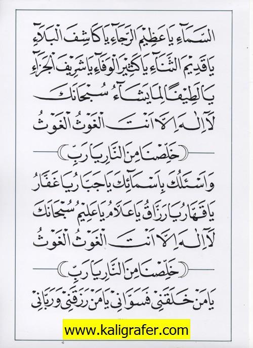 jasa penulisan teks arab melayu dzikir, doa, tahlil (38)