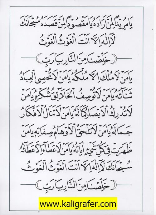 jasa penulisan teks arab melayu dzikir, doa, tahlil (52)