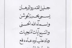 jasa penulisan teks arab melayu dzikir, doa, tahlil (1)