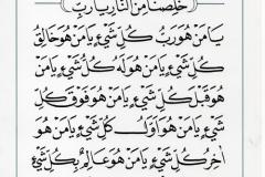 jasa penulisan teks arab melayu dzikir, doa, tahlil (12)
