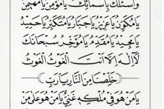 jasa penulisan teks arab melayu dzikir, doa, tahlil (13)
