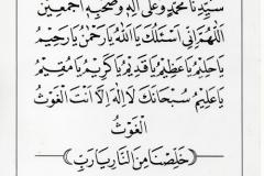 jasa penulisan teks arab melayu dzikir, doa, tahlil (2)