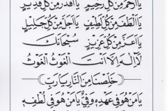 jasa penulisan teks arab melayu dzikir, doa, tahlil (22)