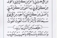 jasa penulisan teks arab melayu dzikir, doa, tahlil (28)