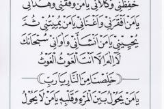 jasa penulisan teks arab melayu dzikir, doa, tahlil (39)