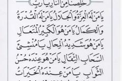 jasa penulisan teks arab melayu dzikir, doa, tahlil (4)