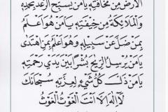 jasa penulisan teks arab melayu dzikir, doa, tahlil (40)