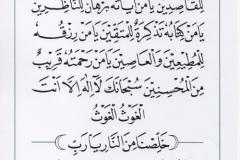 jasa penulisan teks arab melayu dzikir, doa, tahlil (44)