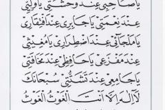 jasa penulisan teks arab melayu dzikir, doa, tahlil (9)