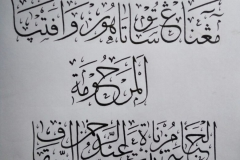 jasa penulisan teks arab untuk cover buku kitab (1)