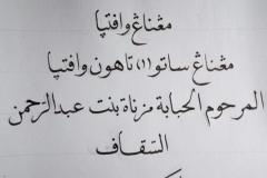 jasa penulisan teks arab untuk cover buku kitab (2)