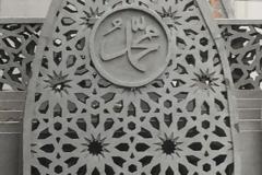 grc kaligrafi, grc kubah, kaligrafi huruf timbul grc, tukang grc (4)