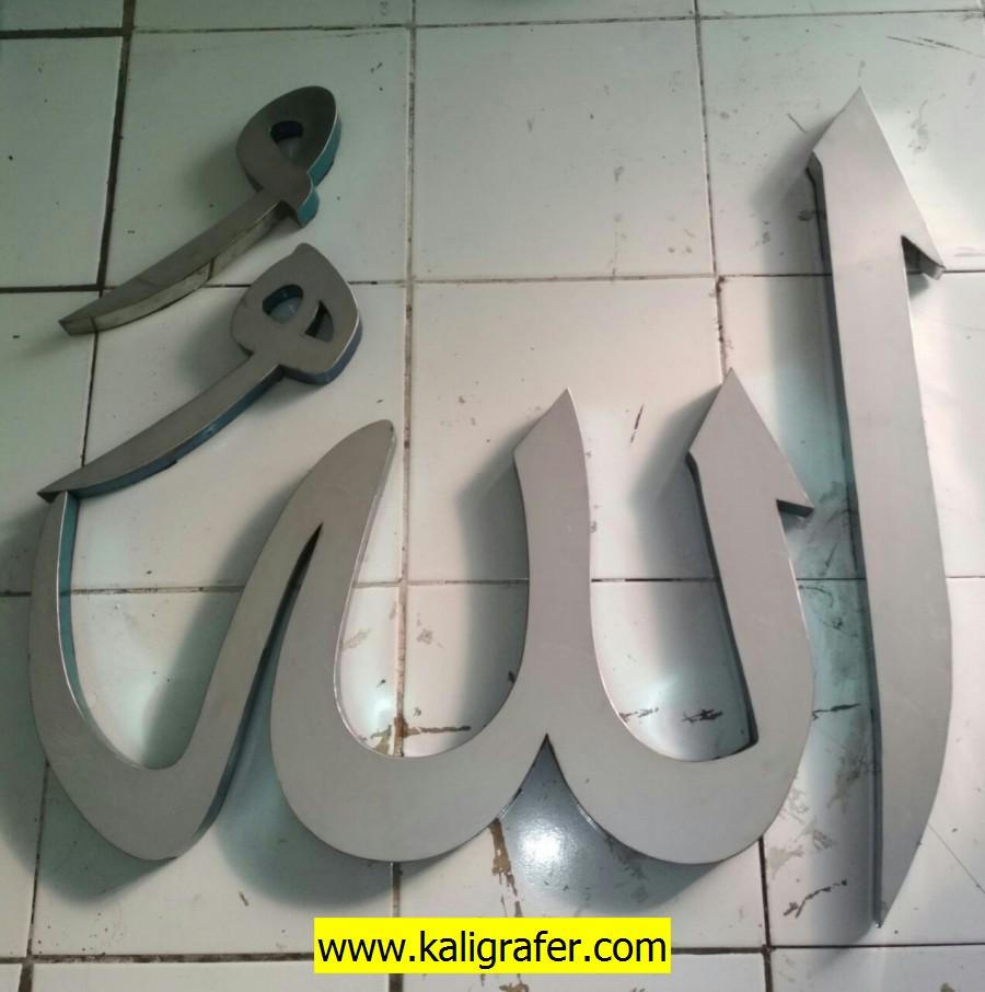 Kaligrafi Allah Muhammad Bahan Stainlestel Huruf Timbul (4)