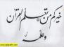 Jasa penulisan Kaligrafi Kalender