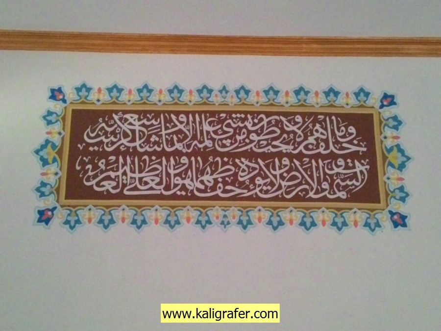 kaligrafi masjid minimalis (4)