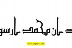 Tulis Tangan Nama Masjid Sumbardan Kaligrafi syahadat Vektor Masjid