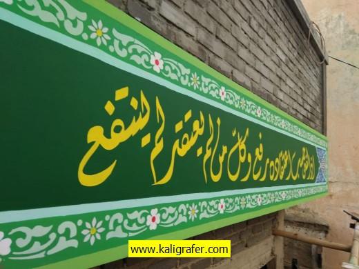 Kaligrafi Masjid Termurah 3 1