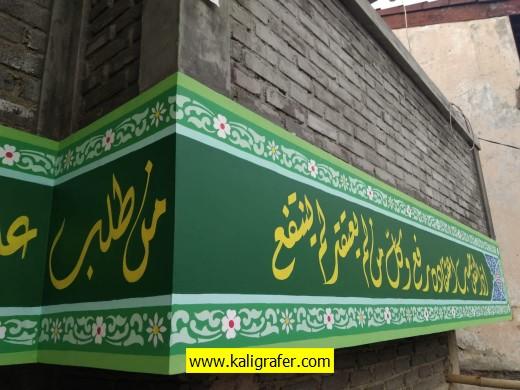Kaligrafi Masjid Termurah 3 2