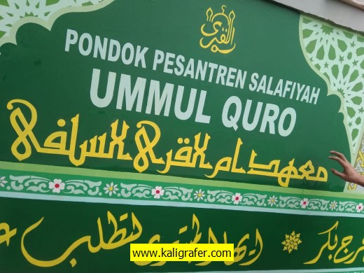 Kaligrafi Masjid Termurah 3 4