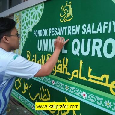 Kaligrafi Masjid Termurah 3 5