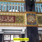 kaligrafi dinding di masjid